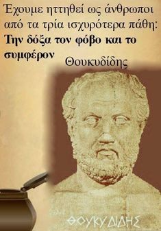 Απόφθεγμα (ΚΤ) Insirational Quotes, Wisdom Quotes, Motivational Quotes, Funny Quotes, Life Quotes, Unique Quotes, Greek Words, Greek Quotes, Picture Quotes