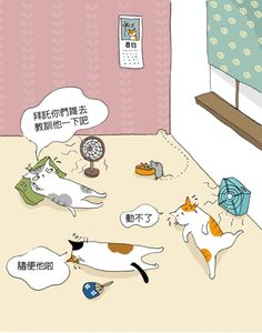 〈寵物狂想曲〉熱死人~熱死貓~ - 貓小姐的光陰筆記 - udn部落格