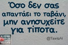 Click this image to show the full-size version. Funny Greek Quotes, Greek Memes, Funny Picture Quotes, Sarcastic Quotes, Funny Quotes, Funny Memes, Favorite Quotes, Best Quotes, Words Quotes