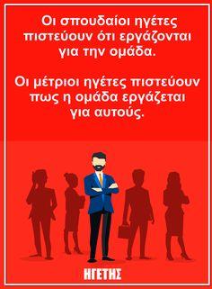 Σε πολλές επιχειρήσεις στην Ελλάδα, οι επικεφαλείς δεν έχουν ιδέα τι θα πει ηγεσία😢  Φωνές, απειλές, ψυχολογικός πόλεμος κι άχρηστοι υπεύθυνοι στο τιμόνι μιας ομάδας. Σ' όλους αυτούς αφιερώνουμε το παρακάτω post. Μια υπενθύμιση για το τι πραγματικά σημαίνει ηγεσία‼️  Τέλος, θέλοντας να εστιάσουμε στα θετικά προτείνουμε : Όσοι έχετε γνωρίσει έναν αληθινό ηγέτη, τιμήστε αναφέροντας το  όνομα του στα σχόλια🏅