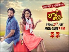 'Baksho Bodol'Zee Bangla New Tv Serial  Baksho Bodol is an upcoming tv serial on Zee Bangla which will be telecasted in the month of July 2017.The serial is directed by Gautam Banik.Zee Bangla is a Bengali language general entertainment channel that began broadcasting in 1999. Its original programming has included television serials reality shows and other game shows which depict different aspects of Bengali life. 'বলর' ঘর ছড় আর 'টপর' ঘর ফরর ফক দজনর বকসবদলই ক বদল দব ওদর জবন? 'বকসবদল' 24th…
