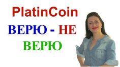 Platincoin ПЛАТИНКОИН  Криптовалюта или криптосистема