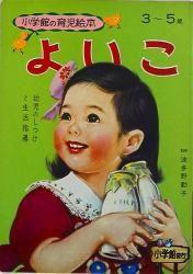 小学館の育児絵本 よいこ