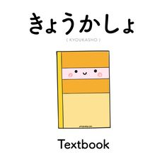 [450] きょうかしょ | kyoukasho | textbook - Kanji available on Patreon!