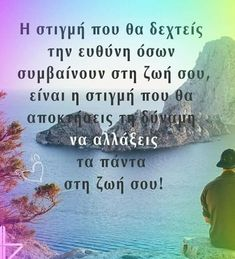 Best Quotes, Love Quotes, Inspirational Quotes, Feeling Loved Quotes, Big Words, Greek Quotes, People Talk, Beautiful Words, Picture Quotes