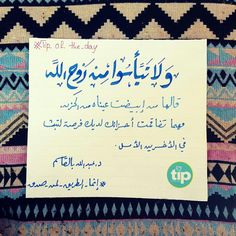 #allah #tip_of_the_day #life #daily #sonan #français #conseil #du #jour #sunan #teachings #islamic #posts #islam #holy #quran #good #manners #prophet #muhammad #muslims #smile #hope #jannah #paradise #quote #inspiration #ramadan  #رمضان #الله #الرسول #اسلام #قرآن #حديث #سنن #أمل #جنة