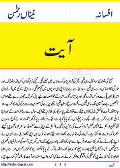 Aayat is an Urdu Short Story by Nena Rehman about a broken heart beautiful young girl