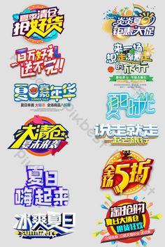 Taobao Lynx Summer Clearance Summer Promotion Poster Copywriting Font Design#pikbest#e-commerce Font Design, Slogan Design, Banner Design, Dashboard Design, Brochure Design, Psd Free Download, Summer Font, Chinese Fonts Design, Brochure Format