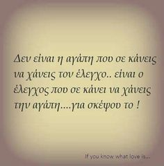 Feeling Loved Quotes, Love Quotes, Meaning Of Life, Greek Quotes, Love Words, What Is Love, Meant To Be, Messages, Mood