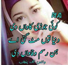 Urdu Funny Poetry, Funny Quotes In Urdu, Desi Quotes, Cute Funny Quotes, True Quotes, Funny Jokes, Deep Words, Love Words, Beautiful Words