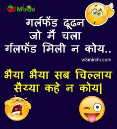 Joke in hindi funny quotes in hindi, funny girl quotes, comedy quotes Funny Quotes In Hindi, Comedy Quotes, Funny Girl Quotes, Jokes In Hindi, Funny Girls, Funny Picture Quotes, Boy Quotes, Funny Quotes For Teens, Jokes Quotes