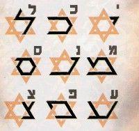 (2) 24 буквы еврейского алфавита в конструкции Звезды Давида.