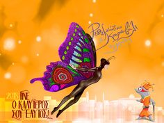Be your best self! Feel the rhythm of Rethymno Carnival! Best Self, Carnival, Culture, Feelings, City, Carnavals, Cities
