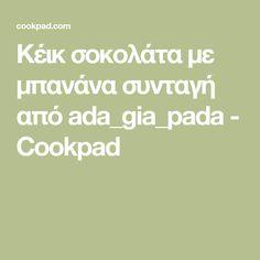 Κέικ σοκολάτα με μπανάνα συνταγή από ada_gia_pada - Cookpad