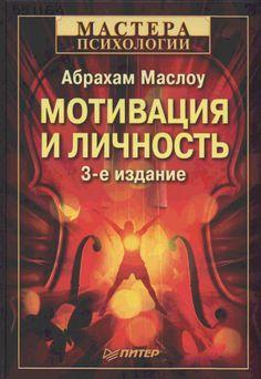 Маслоу Абрахам - Мотивация и личность, скачать бесплатно ...