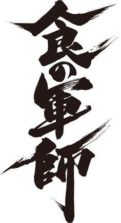 """在日ファンク、60分超えの""""ぜいたく""""なメジャー1stシングル #chinesetypography 「食の軍師」ロゴ (c)久住昌之・和泉晴紀 / 日本文芸社・食の軍師製作委員会 Japanese Typography, Japanese Logo, Japanese Calligraphy, Japanese Graphic Design, Calligraphy Art, Typography Fonts, Graphic Design Typography, Graphic Design Posters, Lettering"""