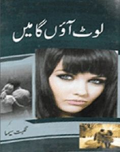 The book Laut Aaunga Main Novel is a social and romantic story by Nighat Seema. The author of the book is a top female story writer and novelist of Urdu. Fiction Novels, Romance Novels, Good Books, Books To Read, Romantic Love Stories, Book Names, Story Writer, Reality Of Life, Urdu Novels