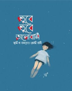 Mood Wallpaper, Flower Phone Wallpaper, Wallpaper Iphone Cute, Hurt Quotes, Funny Quotes, Typography Tutorial, Bangla Love Quotes, Photo Background Images Hd, Cute Cartoon Pictures