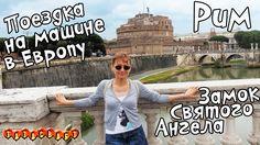 Замок Святого Ангела/Рим/Италия/На машине в Европу/Castel Sant'Angelo