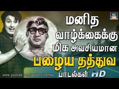 Audio Songs Free Download, Old Song Download, Download Free Movies Online, Mp3 Music Downloads, Free Songs, Film Song, Mp3 Song, Best Old Songs, Tamil Comedy Memes