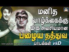 வாழ்வில் நமக்கு தேவையான தத்துவ பாடல்கள் | Valvil Nammaku Theviayana Thathuva padalgal - YouTube Audio Songs Free Download, Old Song Download, Mp3 Music Downloads, Film Song, Mp3 Song, Best Old Songs, Tamil Video Songs, Tamil Comedy Memes, Tamil Movies Online
