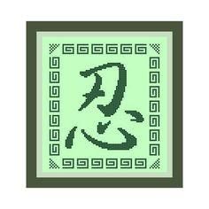 Endurance -- Chinese Symbol/Kanji Cross-Stitch Pattern -- PDF. $5.00, via Etsy.