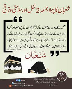 Month of Shaban Dua For Ramadan, Ramadan Prayer, Islamic Page, Islamic Dua, Islamic Phrases, Islamic Messages, Duaa Islam, Islam Quran, Quran Sharif
