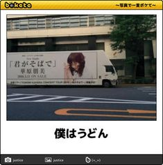 【ボケて】最新ボケランキング&殿堂傑作ネタアーカイブ【bokete】 - NAVER まとめ Funny Laugh, Haha Funny, Hilarious, Try Not To Laugh, Make You Smile, Funny Images, Funny Photos, Witty Remarks, Japanese Funny