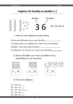 α΄ δημοτικού μαθηματικά γ΄τεύχος Math Equations, Words, School, Horse