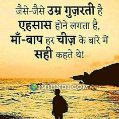 Mothers Day Quotes Hindi Me Happy Mother Quotes, Mothers Love Quotes, Happy Mothers Day Images, Daughter Quotes, Maa Quotes, Shyari Quotes, Status Quotes, Qoutes, Mother's Day Thoughts