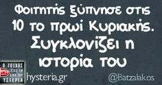 Uni Life, Funny Greek, Greek Quotes, Cheer Up, Funny Quotes, Humor Quotes, True Stories, Laughter, It Hurts