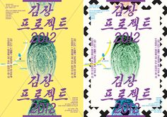 김장 프로젝트 2012