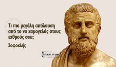 Σκέψεις σοφών Wise Man Quotes, Wisdom Quotes, Me Quotes, Life Journey Quotes, Inspiring Quotes About Life, Inspirational Quotes, Wise People, Unique Quotes, Big Words