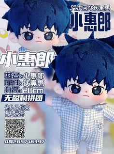 Kawaii Plush, Cute Plush, Plushie Patterns, Anime Crafts, Kawaii Room, Cute Doodles, Plush Dolls, Sanrio, Chibi