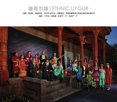 China's 56 ethnic minority groups - ethnic Uygur