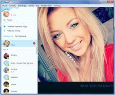 Skype- самая популярная «общалка» в мире. С помощью утилиты можно не только обмениваться собщениями, но и совершать видеозвонки в любой уголок мира, отправлять файлы, оставлять голосовые сообщения, отправлять СМС –сообщения и и звонить на номера обычных абонентов бесплатно. https://tvoiprogrammy.ru/skype/