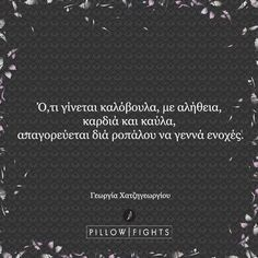 Bad Girl Quotes, Life Quotes, Reality Of Life, Greek Quotes, Funny Clips, Keep In Mind, Life Lessons, Poems, Thoughts