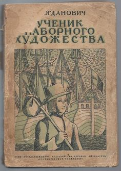 E. Safonova's cover of russian children book about bookprinting (1935)
