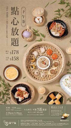 Food Graphic Design, Food Menu Design, Food Poster Design, Web Design, Restaurant Poster, Seafood Restaurant, Food Promotion, China Food, Food Banner
