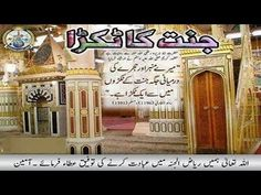 Riyaaz Ul Jannah With Quran Aur Hadees Islamic Society, Islamic Information, Islamic Messages, Islamic Quotes, Quran Quotes Love, Islamic Teachings, Madina, Prophet Muhammad, Islamic Pictures