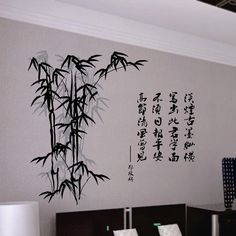 The Bamboo Wall Vinyl-Vinyl Sticker-Bamboo Wall Decal- Study room Wall…