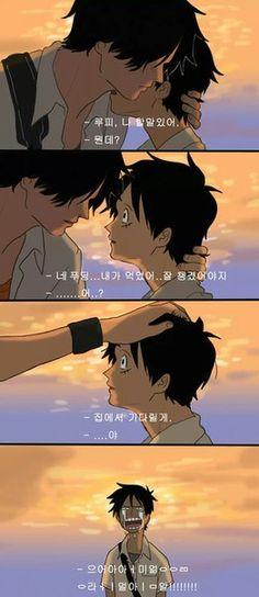 Ace Sabo Luffy, Suki, Naruto Gif, Howls Moving Castle, Pirate Party, I Love Anime, Manga, Aesthetic Art, Anime Art