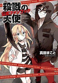 Satsuriku Tenshi Angels of Death Official Fanbook Game Guide Book