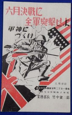 1940's Postcard Pacific Wartime Life Insurance Company Ads with Anti US & UK Art - Japan War Art