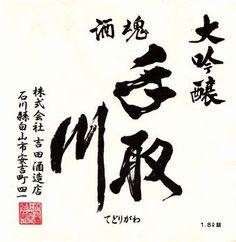 Tedorigawa, Sake