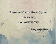 Poetry Quotes, Wisdom Quotes, Greek Quotes, Movie Quotes, Picture Quotes, Wise Words, Best Quotes, Literature, Poems
