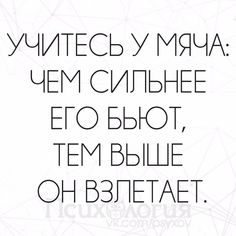 Smart Quotes, Wise Quotes, Words Quotes, Motivational Quotes, Sayings, Positive Motivation, Life Motivation, Russian Quotes, Important Quotes