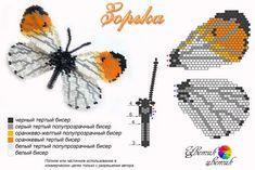 Бабочки из бисера. Обсуждение на LiveInternet - Российский Сервис Онлайн-Дневников