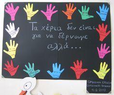 Τα χέρια δεν είναι γιανα δέρνουμε, αλλά... Life Skills For Children, School Schedule, Primary School, Birthday Cake, Creative, Kids, Crafts, School Ideas, Children