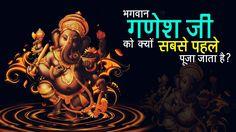 भगवान गणेश जी को क्यों सबसे पहले पूजा जाता है ?